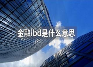 金融ibd是什么意思