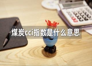 煤炭cci指数是什么意思