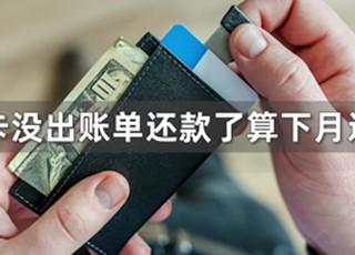 信用卡没出账单还款了算下月还款吗