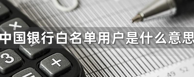 中国银行白名单用户是什么意思