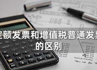 定额发票和增值税普通发票的区别