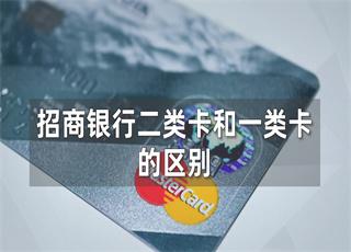 招商银行二类卡和一类卡的区别